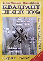 Квадрант денежного потока. Роберт Кийосаки , Шэрон Лектер