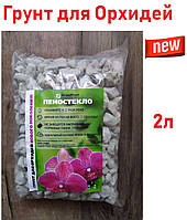 Новое поколение! Субстрат для орхидей из пеностекла! 2л 10-20мм