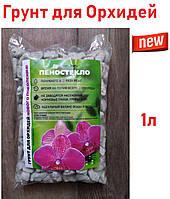 Новое поколение! Субстрат для орхидей из пеностекла! 1л 10-20мм