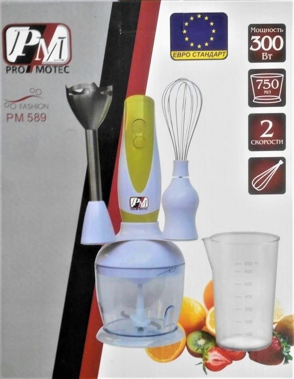 Ручной кухонный погружной блендер ProMotec PM-589 3 в 1 с чашей