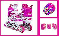+Подарок +Детские Ролики+Шлем+Защита Boom Power. Pink. размер 29-33\34-37