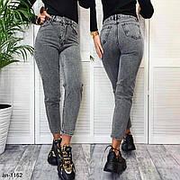 Женские серые стильные джинсы Мом