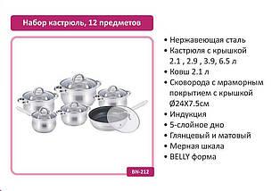 Набор кастрюль из нержавеющей стали 12 предметов Benson BN-212 2,1 л, 2,1 л, 2,9 л, 3,9 л, 6,5 л, фото 3
