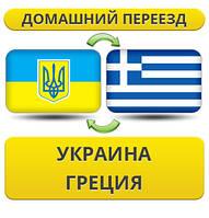 Домашний Переезд Украина - Греция - Украина