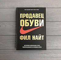 Фил Найт Продавец обуви. история компании Nike рассказанная её основателем