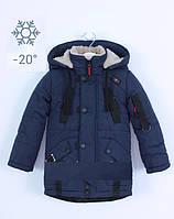 Теплая и качественная зимняя куртка для мальчика, р. 104-134