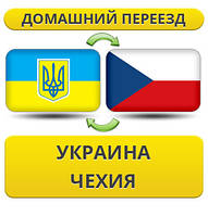 Домашний Переезд Украина - Чехия - Украина