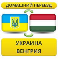 Домашний Переезд Украина - Венгрия - Украина
