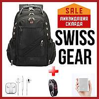 Швейцарский Рюкзак SwissGear 8810 (Power Bank, часы и наушники в Подарок) 56 л, 17 дюймов, USB и дождевик