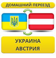 Домашний Переезд Украина - Австрия - Украина