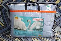 Двоспальне теплу ковдру з лебединого пуху ARDA