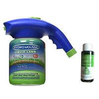 🔥✅ Жидкий газон Hydro Mousse Liquid Lawn 2 в 1 + распылитель для гидропосева (гидро маус)