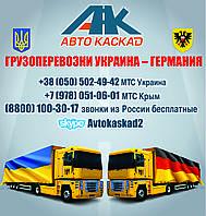 Грузоперевозки, переезд на пмж Украина - Германия, Берлин и др. города