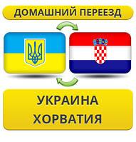 Домашний Переезд Украина - Хорватия - Украина