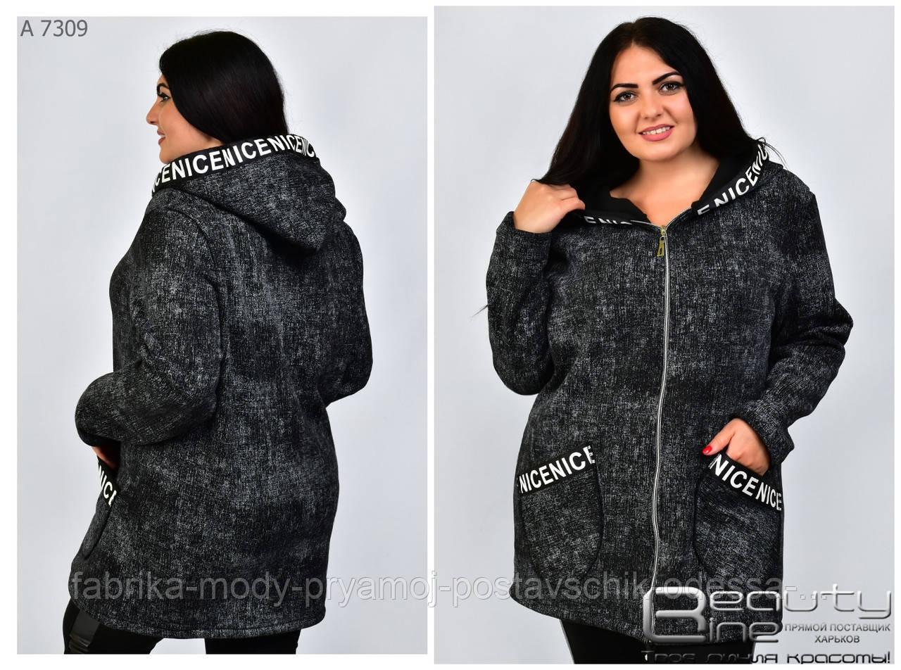 Толстовка ,куртка  большие размеры р48-56 №7309