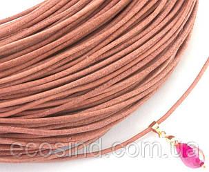 (1 метр) Натуральный Кожаный шнур, толщина 1,5мм (натуральная кожа) Цвет шнура - Светло терракотовый (сп7нг-2320)