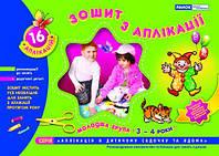 Панасюк І.С. Зошит з аплікації. Молодша група (3-4 роки)