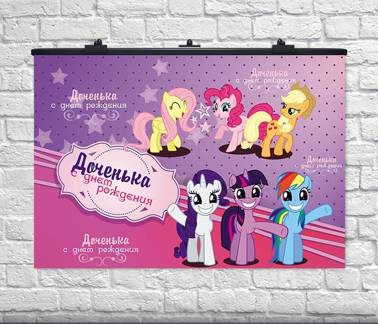 """Плакат для праздника """" С днем рождения """"Маленькие пони """", 75*120 см"""