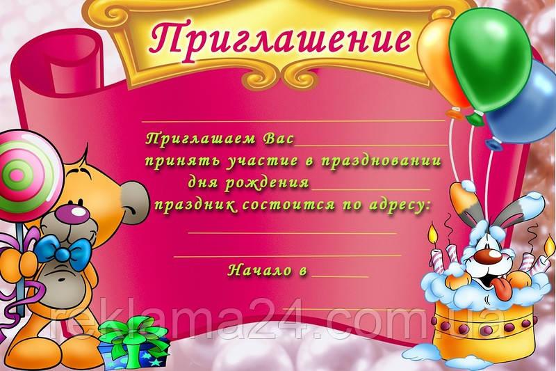 Пригласительные на детский день рождения, фото 1