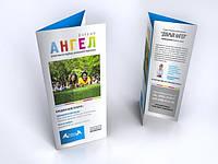Рекламные буклеты, фото 1