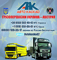 Грузоперевозки, переезд на пмж Украина - Австрия, Вена   и др. города