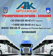 Грузоперевозки, переезд на пмж Украина - Словения, Любляна и др. города