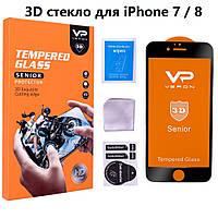 Защитно 3D стекло для iPhone 7 / 8. Veron