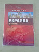 Книга   Атлас автом. дорог Украины 1:1000000 (Картография)
