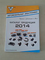 Книга   ВТН каталог продукции 2014 (Украина)