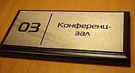 Офисные таблички, фото 1
