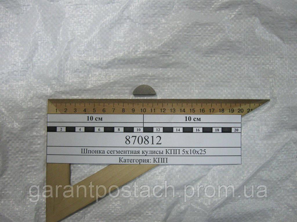 Шпонка 5х10х25 сегментная кулисы КПП КамАЗ (Россия) 870812