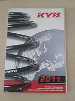 Книга   каталог Пружины KYB (Япония)