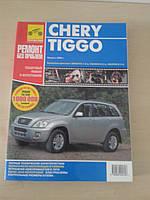 Книга CHERRY TIGGO c 2005г. цветн ремонт в фото (Третий РИМ) (0232)