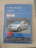 Книга CHEVROLET AVEO с 2003г. руководство по эксплуатации (Автомастер)