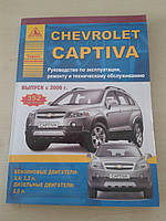 Книга CHEVROLET CAPTIVA рем.с 2006 г. (Арго-Авто)