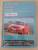 Книга DAEWOO LANOS ASSOL 1,5 и 1,6 руководство по эксплуатации (Киев)
