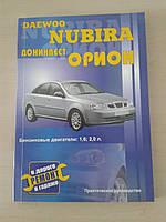 Книга DAEWOO NUBIRA (Донинвест) Инстр. по эксплуатации (Пончик)