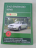 Книга DAEWOO SENS (ZAZ) с 2002года  1,3л ремонт ч/б (Автомастер) (Киев)