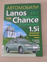Книга DAEWOO/CHEVROLET LANOS  ремонт ч/б+WD/C[TVS (Ранок)