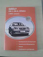 Книга Geely CK-1, CK-2, OTAKA рем. с 2006 г. б.1,3/1,5/1,6л (DELIA)