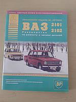Книга ВАЗ 2101-02 Каталог + ремонт Атласы Авто (Атласы Авто) (Москва)