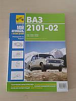 Книга ВАЗ 2101-02 Каталог + ремонт Третий Рим (0705) (Москва)