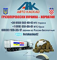 Грузоперевозки, переезд на пмж Украина - Хорватия, Загреб  и др. города