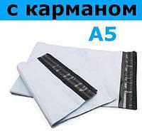 Курьер-пакеты (с карманом).  Формат А5 (19х24 см), фото 1