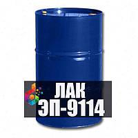 Лак защитный эпоксидный ЭП-9114 для печатных узлов