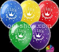 Воздушные шары З Днем Народження
