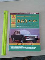 Книга ВАЗ 2107 Каталог + ремонт Арго Авто (Москва)
