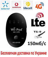 Мобильный модем 4G WiFi Роутер ZTE WD670 Киевстар, Vodafone, Lifecell с 1 выходом под антенну