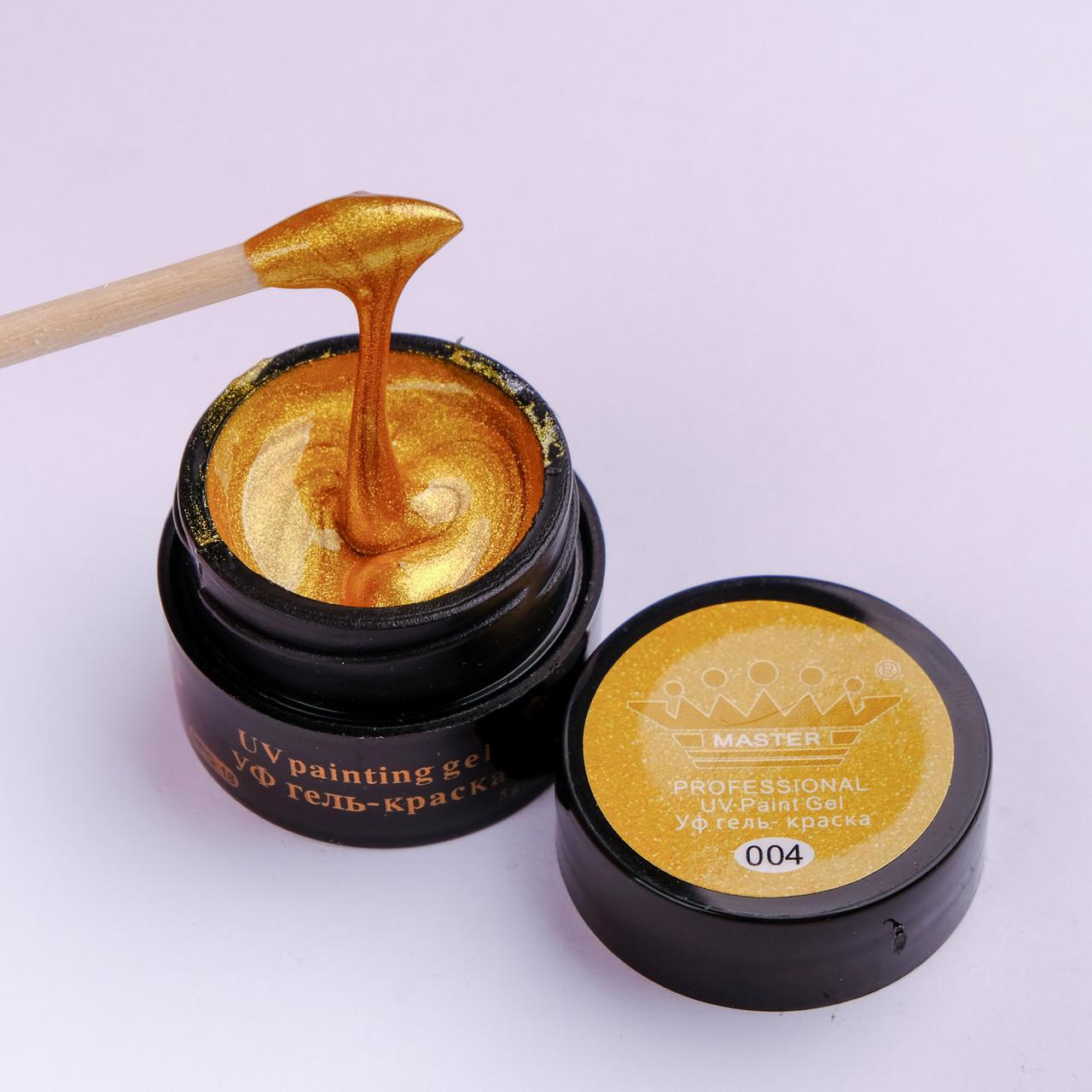 Гель краска Master Professional 5 ml №004 Золото с плотным блеском