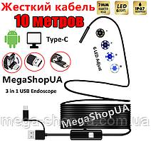 USB эндоскоп мини камера жесткий кабель 10 метров, автомобильный технический бороскоп для смартфона телефона